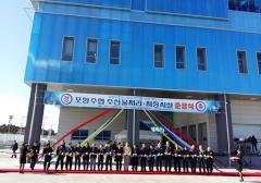 경북도, 포항수협 수산물처리저장시설 준공