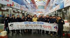 재경대구경북시도민회, 포항 죽도시장 장보기 및 성금전달