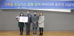 경북대 대학원, 정책 아이디어 공모전에서 국토부장관상 수상