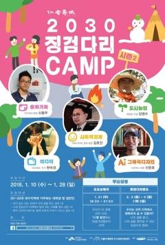 수성구, '인자수성 2030 징검다리 캠프 시즌2' 개최