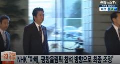"""NHK """"아베 총리, 평창동계올림픽 개회식 참석한다"""""""