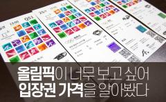 [카드뉴스]올림픽이 너무 보고 싶어 입장권 가격을 알아봤다
