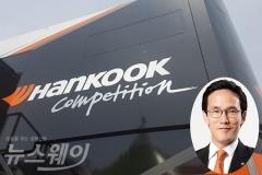 조양래 한국타이어 회장, 차남 조현범에 그룹 물려줬다