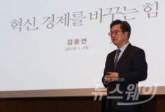 김동연의 인사혁신…정책·예산·세제실 교차 배치