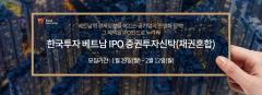 펀드슈퍼마켓, 베트남 IPO펀드 판매 개시