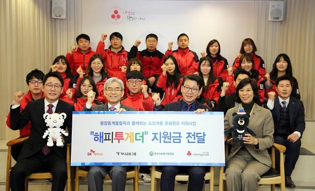 SK하이닉스, 2018 평창동계올림픽대회 관람지원 위해 5억원 전달