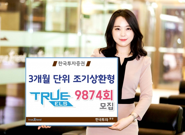 한국투자증권, TRUE ELS 9874회 모집