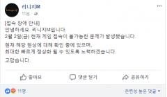 """리니지M 접속 오류…""""해당 현상 확인 중"""""""