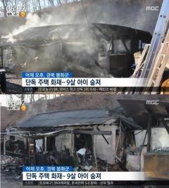 경북 봉화 단독주택서 화재…초등학생 직접 신고했지만 숨져