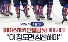 """[소셜 캡처]아이스하키 단일팀 뒷이야기에 """"이 정도면 칭찬해야"""""""