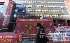 KB국민은행 경영진, 노조 총파업에 사의 표명
