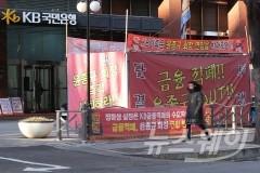 檢, '채용비리' KB국민은행 본점 압수수색