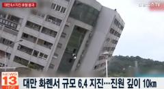 """외교부 """"대만 지진 관련 접수된 우리 국민 피해 없어"""""""