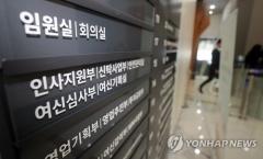 검찰, 광주은행 본점 채용비리 관련 압수수색