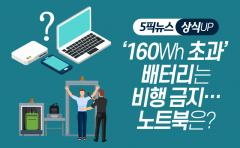 '160Wh 초과' 배터리는 비행 금지…노트북은?