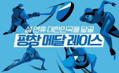 설 연휴 대한민국을 달굴 평창 메달 레이스