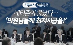 네티즌이 뿔났다…'의원님들께 최저시급을!'