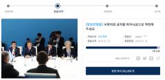 국회의원 최저시급 적용하면 2월 월급은 157만원