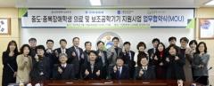 인천시교육청, 중도·중복장애학생 대상 의료 및 보조공학기기 지원 협력체제 구축