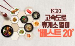 2018 고속도로 휴게소 별미 '베스트 20'