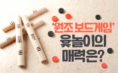 '원조 보드게임' 윷놀이의 매력은?