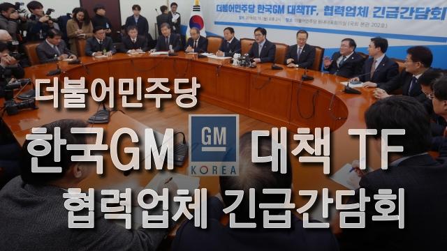 [뉴스웨이TV]'한국GM' 대책TF 협력업체 긴급간담회