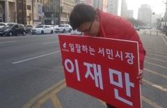 이재만 자유한국당 대구시장 예비후보, 반월당에서 출근인사 나서