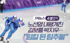 """노선영 내팽개친 김보름·박지우…""""팀킬 된 팀추월"""""""