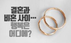 결혼과 비혼 사이…행복은 어디에?