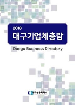 대구상의, '2018 대구기업체총람' 발간