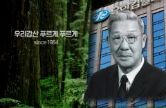 '유한 정신' 사라진 유한킴벌리