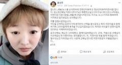 """홍선주, 김소희 대표에 해명 요구…""""안마하러 이윤택 방 가라해"""""""
