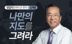 [창업자로부터 온 편지]김재철 - 나만의 지도를 그려라