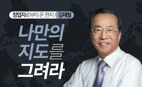 김재철 - 나만의 지도를 그려라