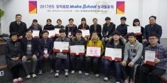 수성대, 창의융합 Make School 성과 발표
