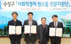 수성구, 3월부터 '사회적경제 원스톱 전문지원단' 신설