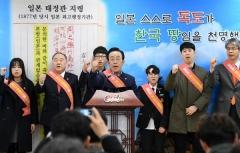 김관용 경북도지사, 일본 독도 침탈행위 강력 규탄