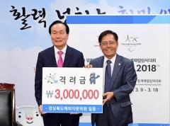 경북 해외동포들, 의성 컬링팀 한마음 응원