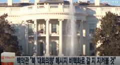 """백악관 """"북한 대화 의향, 비핵화 의지인지 볼 것"""""""