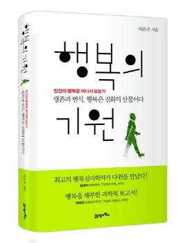 인천도시공사, `행복의 기원` 저자 서은국 연대 교수 초청 특강