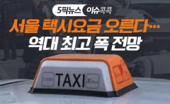 서울 택시요금 오른다…역대 최고 폭 전망