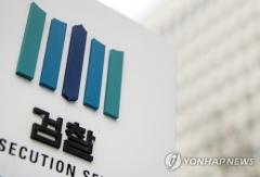 검찰, '성추행' 전직 검사 비공개 소환…이른 시일 내 귀국