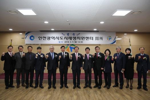 인천도시공사, 인천시도시재생지원센터 개소 `행복한 도시재생` 지원