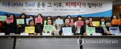 '이윤택 성폭력' 피해자들, 진상조사·가해자 처벌 촉구