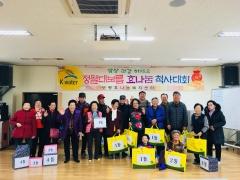 군산대 위탁 운영 보령효나눔복지센터, 대보름 척사대회 개최