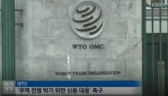 """WTO 사무총장 """"미국 탈퇴하면 스스로도 타격"""""""