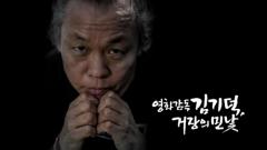 MBC PD수첩, 김기덕·조재현 성폭력 의혹 추가 폭로한다