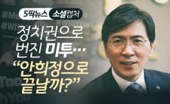 """정치권으로 번진 미투…""""안희정으로 끝날까?"""""""