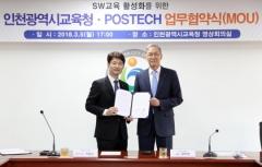 인천시교육청-포스텍, 창의융합형 인재육성 위한 MOU 체결