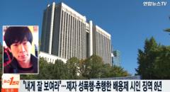 '미성년 제자 성폭행·성희롱' 시인 배용제, 항소심서도 징역 8년